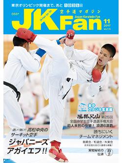 空手道マガジンJKFan 2017年11月号表紙