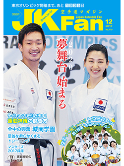 空手道マガジンJKFan 2017年12月号表紙