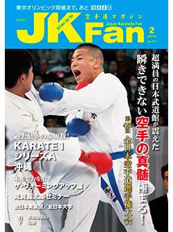 空手道マガジンJKFan 2018年2月号表紙