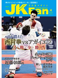 空手道マガジンJKFan 2018年4月号表紙