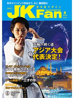 空手道マガジンJKFan 2018年8月号表紙