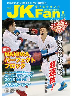 空手道マガジンJKFan 2018年9月号表紙