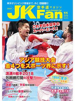 空手道マガジンJKFan 2018年11月号表紙