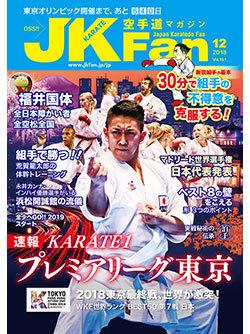 空手道マガジンJKFan 2018年12月号表紙