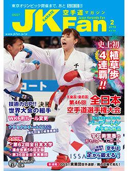 空手道マガジンJKFan 2019年2月号表紙