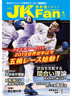空手道マガジンJKFan 2019年4月号表紙