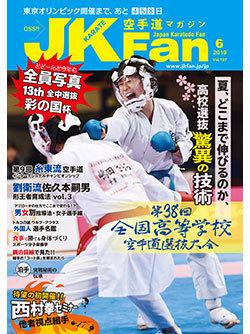 空手道マガジンJKFan 2019年6月号表紙