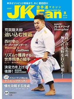 空手道マガジンJKFan 2019年8月号表紙
