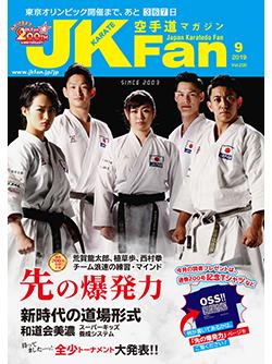 空手道マガジンJKFan 2019年9月号表紙