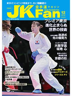 空手道マガジンJKFan 2019年12月号表紙