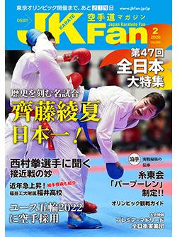 空手道マガジンJKFan 2020年2月号表紙