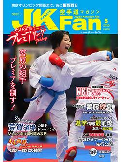 空手道マガジンJKFan 2020年5月号表紙