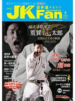 空手道マガジンJKFan 2020年7月号表紙