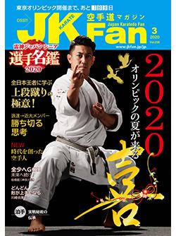 空手道マガジンJKFan 2020年3月号表紙