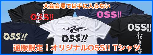通販限定OSS Tシャツ好評発売中