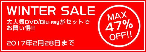 DVDセット冬のSALE!!