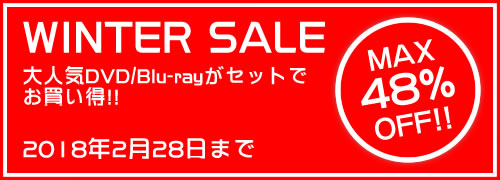 DVD/Blu-rayセット冬のSALE!!