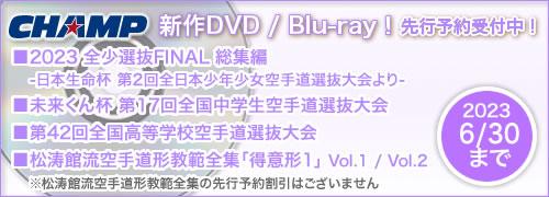 DVD先行予約受付中