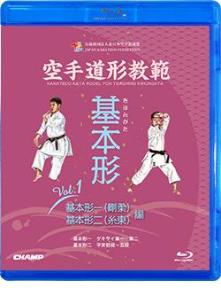 空手道形教範 基本形 Vol.1 基本形一(剛柔)・基本形ニ(糸東) 編(Blu-ray版) ジャケット画像