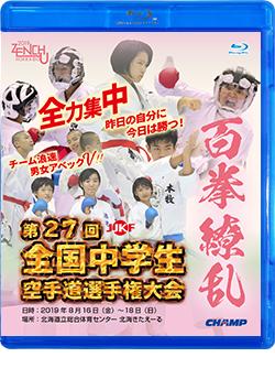 第27回全国中学生空手道選手権大会(Blu-ray版) ジャケット画像