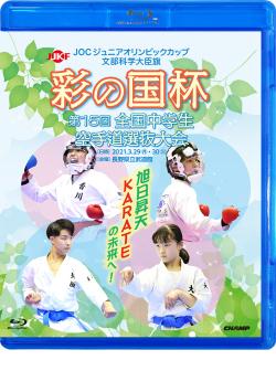彩の国杯 第15回全国中学生空手道選抜大会(Blu-ray版) ジャケット画像