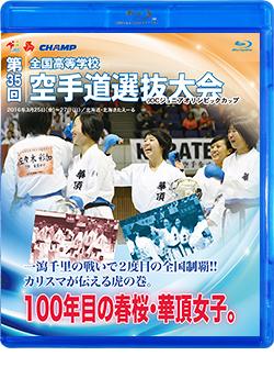 第35回全国高等学校空手道選抜大会(Blu-ray版) ジャケット画像