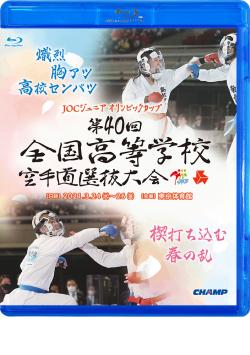 第40回全国高等学校空手道選抜大会(Blu-ray版) ジャケット画像