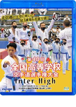 第48回全国高等学校空手道選手権大会(Blu-ray版) ジャケット画像