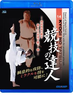 競技の達人 第14巻 -慣性負荷の組手・振り子の原理で勝つ! 編-(Blu-ray版) ジャケット画像