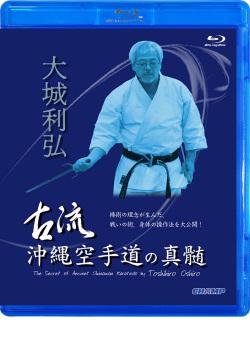 大城利弘 古流沖縄空手道の真髄(Blu-ray版) ジャケット画像