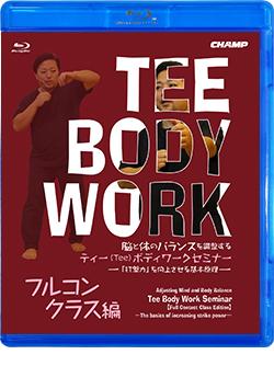 脳と体のバランスを調整する ティー(Tee)ボディワークセミナー 【フルコンクラス 編】(Blu-ray版) ジャケット画像