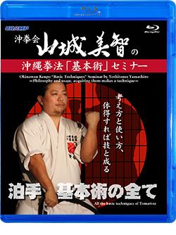 沖拳会・山城美智の沖縄拳法「基本術」セミナー -考え方と使い方、体得すれば技と成る-(Blu-ray版) ジャケット画像