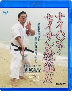 沖縄拳法空手道 山城美智 ナイハンチ・セイサン教範 2(Blu-ray版) ジャケット画像