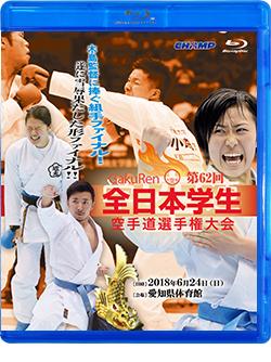 第62回全日本学生空手道選手権大会(Blu-ray版) ジャケット画像