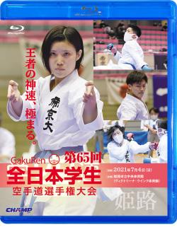 第65回全日本学生空手道選手権大会(Blu-ray版) ジャケット画像
