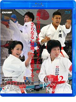 第42回全日本空手道選手権大会(Blu-ray版)  ジャケット画像