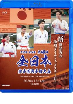 天皇盃・皇后盃 第48回全日本空手道選手権大会(Blu-ray版) ジャケット画像