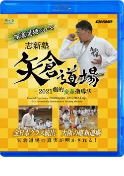 志新塾・矢倉道場 -2021劇的変革指導法-(Blu-ray版) ジャケット画像