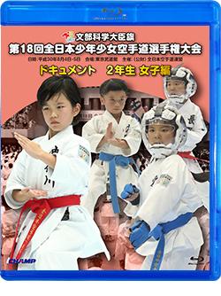 第18回全日本少年少女空手道選手権大会[2年生女子編](Blu-ray版) ジャケット画像