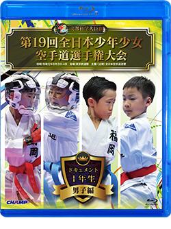 第19回全日本少年少女空手道選手権大会[1年生男子編](Blu-ray版) ジャケット画像
