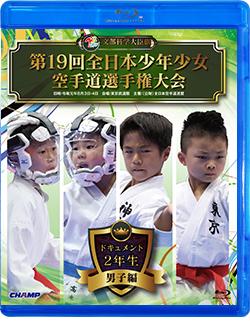第19回全日本少年少女空手道選手権大会[2年生男子編](Blu-ray版) ジャケット画像