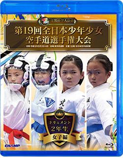 第19回全日本少年少女空手道選手権大会[2年生女子編](Blu-ray版) ジャケット画像