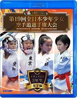 第19回全日本少年少女空手道選手権大会[3年生女子編](Blu-ray版) ジャケット画像