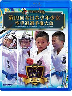 第19回全日本少年少女空手道選手権大会[4年生男子編](Blu-ray版) ジャケット画像