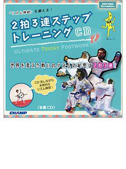 リズム神経を鍛える「2拍3連ステップトレーニングCD」(音源CD) ジャケット画像