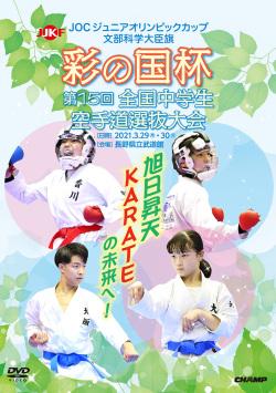 彩の国杯 第15回全国中学生空手道選抜大会(DVD版) ジャケット画像