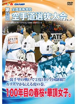 第35回全国高等学校空手道選抜大会(DVD版) ジャケット画像