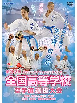 第37回全国高等学校空手道選抜大会(DVD版) ジャケット画像