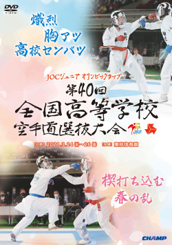 第40回全国高等学校空手道選抜大会(DVD版) ジャケット画像