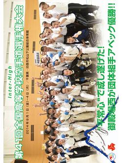第41回全国高等学校空手道選手権大会  ジャケット画像